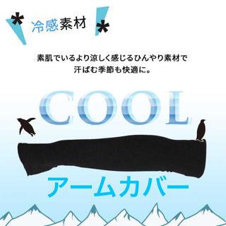 送料無料!【アームカバー★ひんやり涼感素材】日焼け UVカット 新品