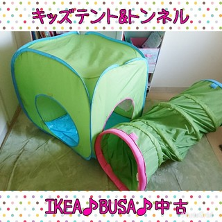 イケア(IKEA)のIKEA♪キッズテント♪トンネル♪BUSA♪中古♪(その他)