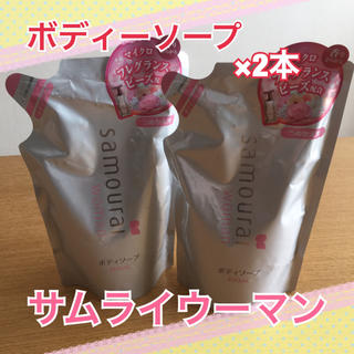 サムライ(SAMOURAI)のサムライウーマン  ボディソープ 2袋(ボディソープ/石鹸)