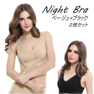 ナイトブラ 2枚セット 夜用ブラ スポーツブラ ノンワイヤー 黒+ベージュ XL(ブラ)