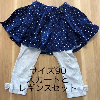 ブリーズ(BREEZE)のサイズ90 breeze スカートレギンスセット(スカート)
