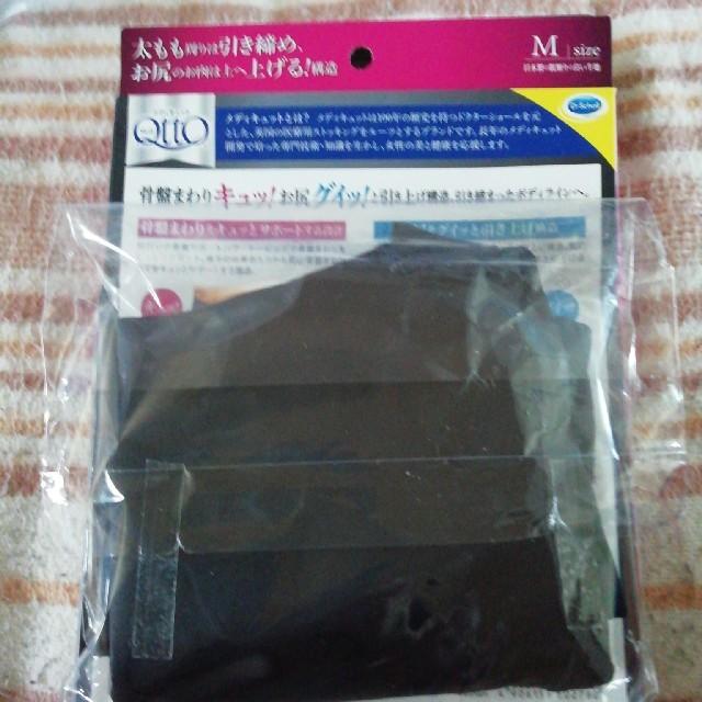 MediQttO(メディキュット)のメディキュット 骨盤サポートヒップアップガードルM  レディースの下着/アンダーウェア(その他)の商品写真