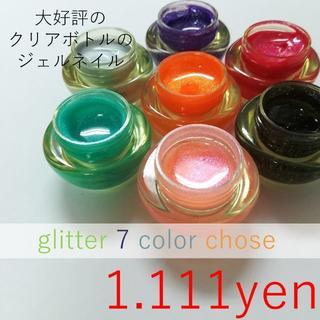【インスタ映えするジェルネイル】ラメカラー 7色セット ネイル カラージェル