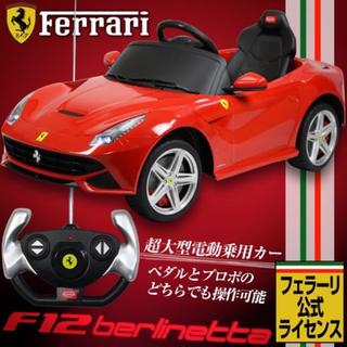 Ferrari - 大幅値下げ!乗用電動車フェラーリ!プロポ付!バッテリー好調!