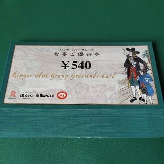 リンガーハット(リンガーハット)のリンガーハット 株主優待 27000円分(レストラン/食事券)
