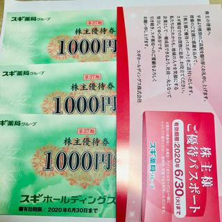 スギ ホールディングス  スギ薬局 株主優待券 6000円分セット