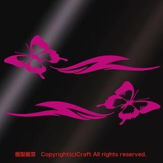 蝶/BUTTERFLY ステッカー(左右向セット)ピンク(車外アクセサリ)