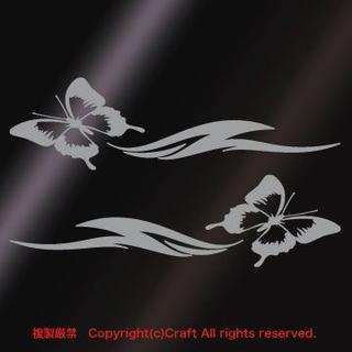蝶/BUTTERFLY ステッカー(左右向セット)グレイ(ステッカー)