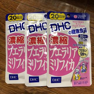 ディーエイチシー(DHC)のプエラリアミリフィカ DHC 3袋(その他)