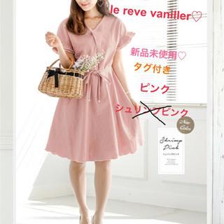 le reve vaniller - 【新品未使用】5/28まで値下げ♡le reve vaniller♡ワンピース