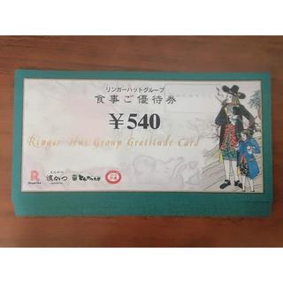 リンガーハット(リンガーハット)の【最新】リンガーハット 株主優待券  13500円分 (レストラン/食事券)