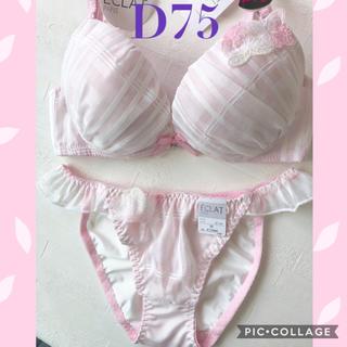 ブラジャー&ショーツ♡D75(ブラ&ショーツセット)