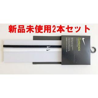 NIKE - 新品未使用 ナイキ ヘアバンド 2本セット ホワイト、ブラック