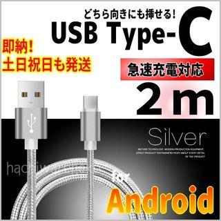 アンドロイド(ANDROID)のType-C USBケーブル 2m android シルバー 充電器 タイプC(バッテリー/充電器)