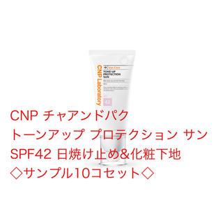 チャアンドパク(CNP)の◆CNP チャアンドパク トーンアッププロテクションサン  日焼け止め   (化粧下地)