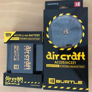 バートル(BURTLE)の空調服用ファンとリチウムイオン電池のセット(その他)