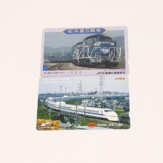 ジェイアール(JR)のオレンジカード2枚組 2000円分 北斗星他(その他)