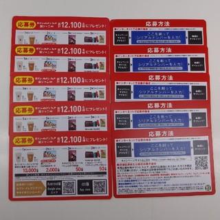 関ジャニ∞ - [応募券]セブン-イレブンフェア 関ジャニ∞ 応募券10枚