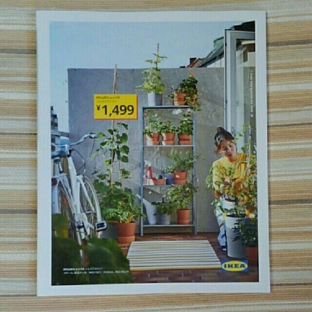 IKEA(イケア)のIKEA カタログ エンタメ/ホビーの本(住まい/暮らし/子育て)の商品写真