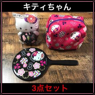 ハローキティ - キティちゃん★和模様 マスコット 小物入れ 手鏡 3点セット