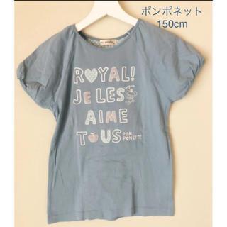 1bb6e3e108d2f ポンポネット(pom ponette)のポンポネット 半袖Tシャツ カットソー M 150cm(Tシャツ