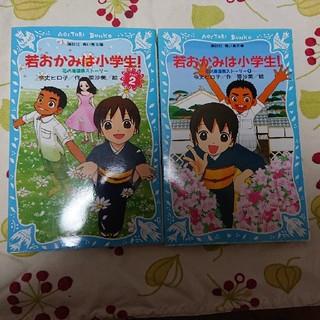 講談社 - 若おかみは小学生! 1.2巻