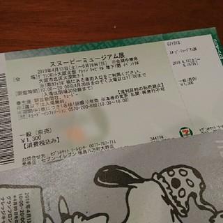 スヌーピー(SNOOPY)のスヌーピーミュージアム【大阪】チケット(美術館/博物館)