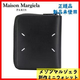マルタンマルジェラ(Maison Martin Margiela)の新作!メゾンマルジェラ Maison Margiela ラウンドジップミニ財布(折り財布)