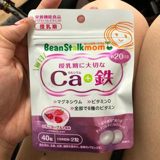 オオツカセイヤク(大塚製薬)のカルシウム剤(ビタミン)