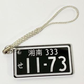 【送料無料】アクリル使用 ナンバープレート キーホルダー 2点専用(キーホルダー/ストラップ)