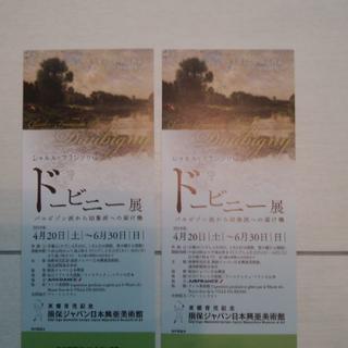 ドービニー展 無料観覧券2枚(美術館/博物館)