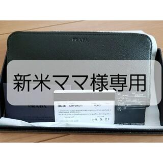 36eba39a2026 プラダ(PRADA)のPRADA(プラダ) 長財布 ラウンドファスナー サフィアーノ ブラック(