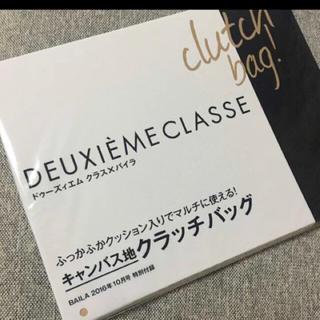 ドゥーズィエムクラス(DEUXIEME CLASSE)のクラッチバッグ ドゥズィーエムクラス (クラッチバッグ)