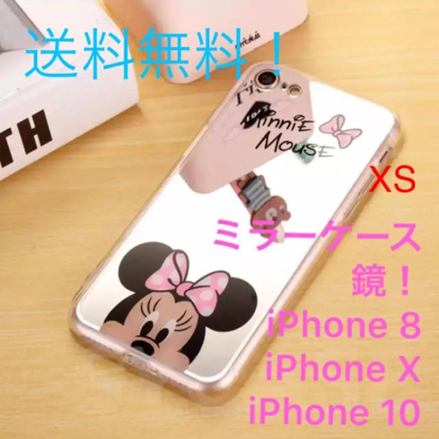 限定お値下げ♪ iPhone X  XS 7 8 ミラーケース ミニーの通販 by レディース新品☆ コスメ☆ 最終価格!|ラクマ