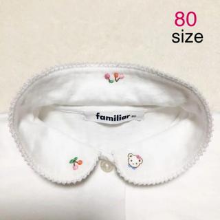 ファミリア(familiar)の【美品】familiar ブラウス 80(その他)