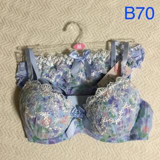 新品 ブラショーツ セット B70 ブルー 花柄  刺繍(ブラ&ショーツセット)