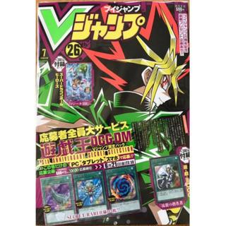 ユウギオウ(遊戯王)のvジャンプ 7月号 完全品(漫画雑誌)