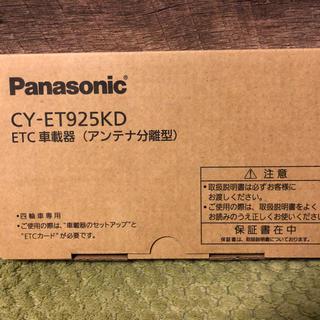 パナソニック(Panasonic)のパナソニック製 ETC車載器 CY-ET925KD 新品未使用品(ETC)