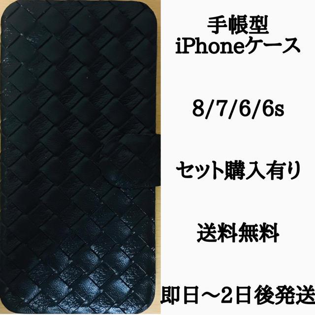 iphone8 と iphone7 ケース 、 iPhone - 手帳型iPhoneケース メッシュの通販 by kura's shop|アイフォーンならラクマ