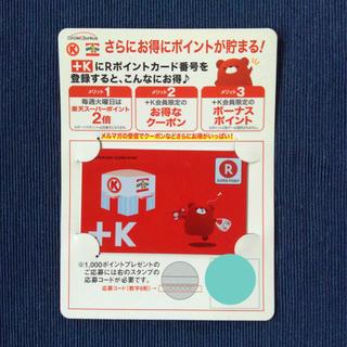 ラクテン(Rakuten)のサークルK サンクス 楽天ポイントカード(その他)