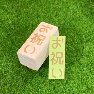 【ゴム印】送料無料 お祝いハンコ(はんこ)