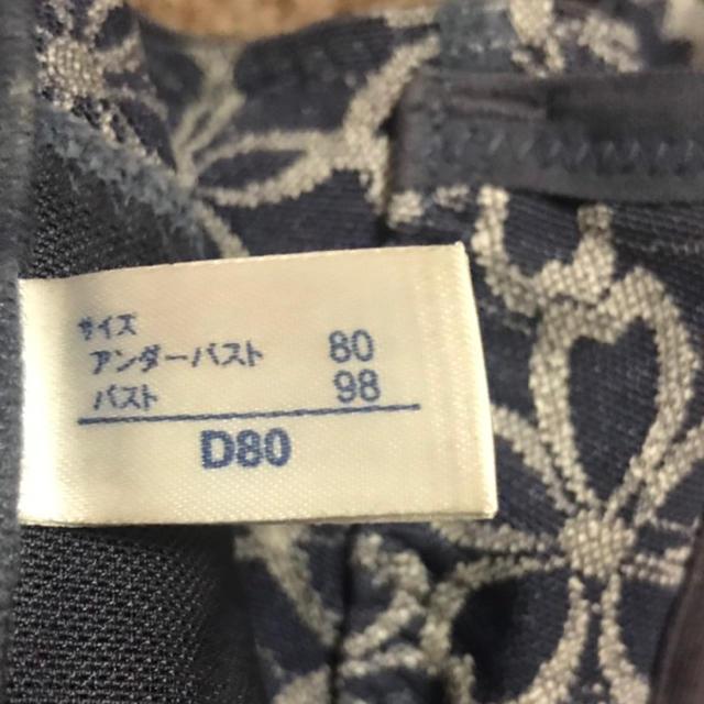 MARUKO(マルコ)のマルコサクラ4/5カップセミロングブラジャー  D80 レディースの下着/アンダーウェア(ブラ)の商品写真