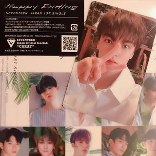 セブンティーン(SEVENTEEN)の【限定カラット盤 】バーノン HappyEnding トレカ付き(K-POP/アジア)