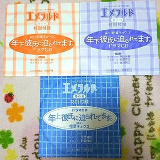 カドカワショテン(角川書店)の年下彼氏に迫られてます。ドラマCD(BL)