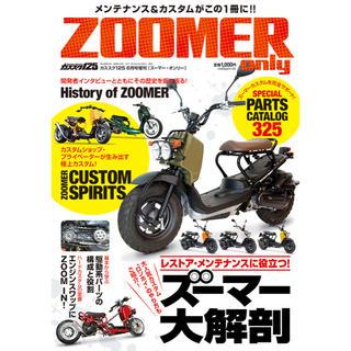 ホンダ(ホンダ)の【新品*ラスト1冊】ZOOMER Only カススク125 6月号増刊!!(カタログ/マニュアル)