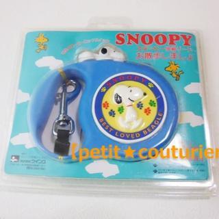 スヌーピー(SNOOPY)のNo.2507 スヌーピー 伸縮リード(犬)