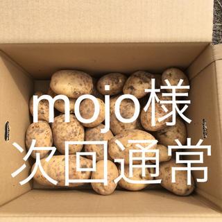 鹿児島産甘新ジャガイモ5キロ^_^次回通常(野菜)