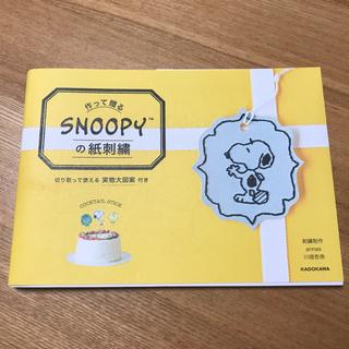 スヌーピー(SNOOPY)の作って贈るスヌーピーの紙刺繍 切り取って使える実物大図案付き(住まい/暮らし/子育て)