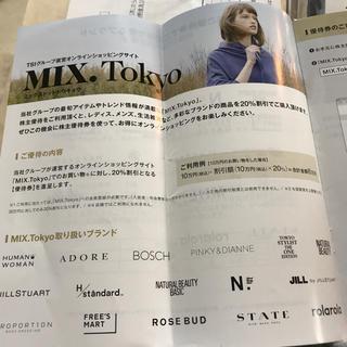 ジルスチュアート(JILLSTUART)のMIX.Tokyo オンラインストア20%off 優待券(ショッピング)