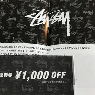 ステューシー(STUSSY)のSTUSSYオンラインストアで1000円off優待券(ショッピング)